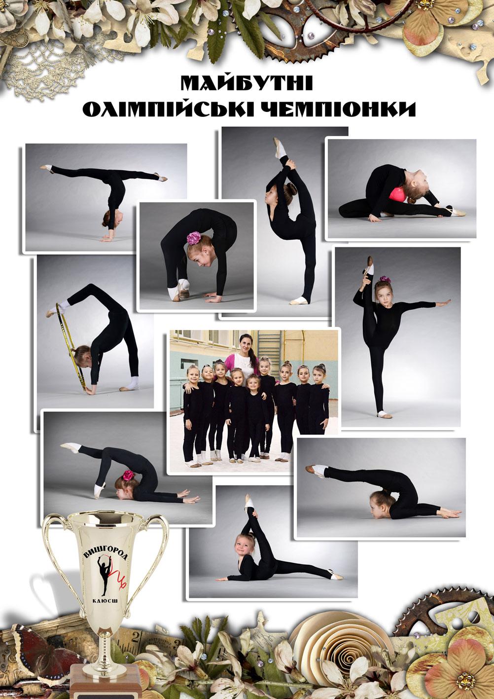 шпагат гимнастика фото знакомства: